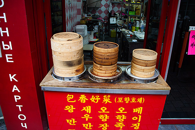 Chinese-Dumplings-in-Busan