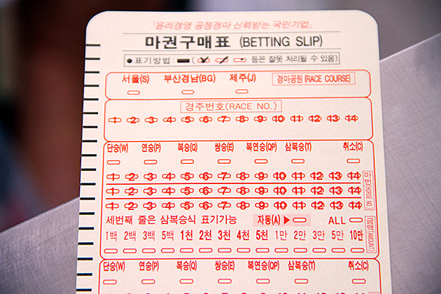 Korean Betting Slip