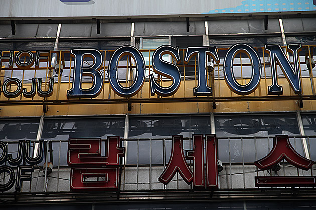 Boston Korea
