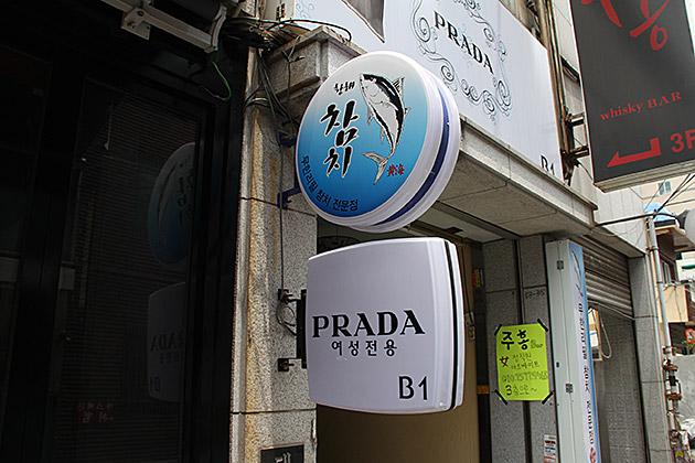Prada Cafe